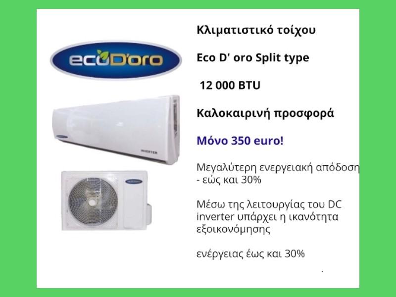 Μόνο 350 euro!